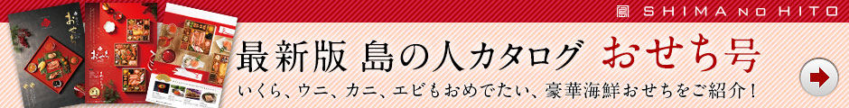 カタログおせち号