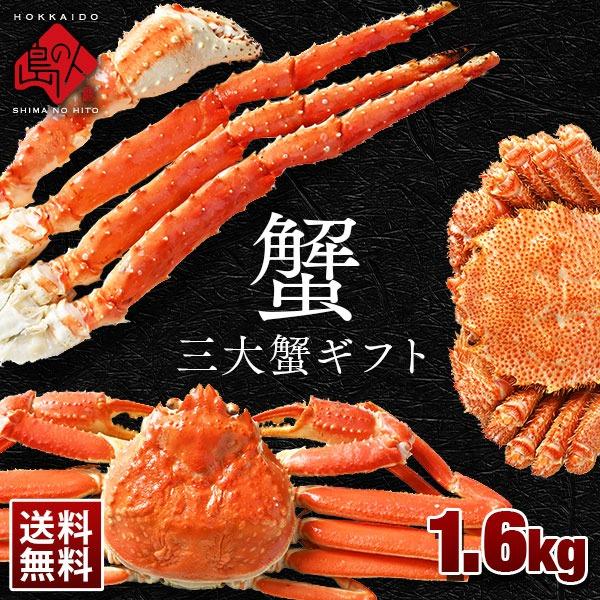 ギフト タラバ・ズワイ・毛蟹を食べつくし!選べる豪華三大蟹セット【送料無料】