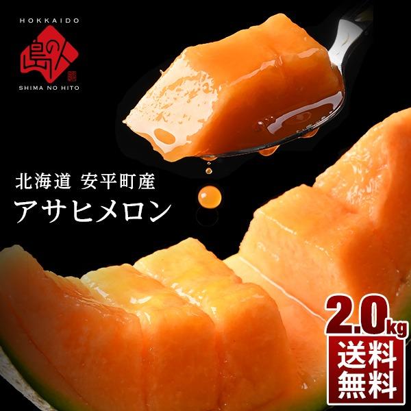 【今季終了】北海道 安平町産 アサヒメロン 2.0kg(1玉) 共撰優・秀品