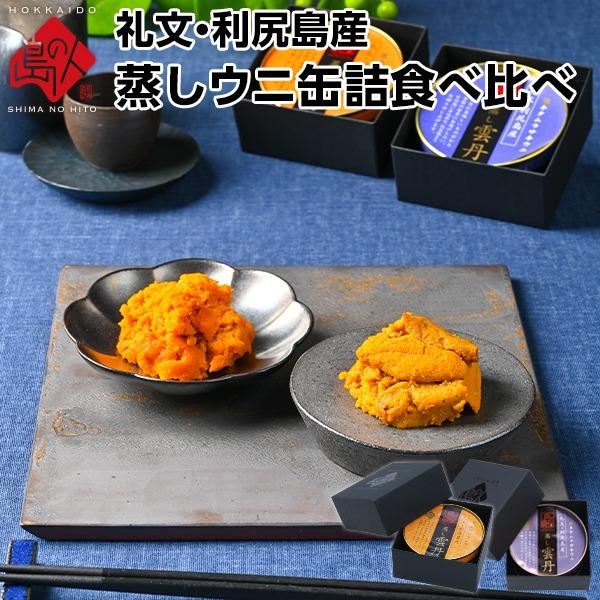 礼文・利尻島産 蒸しうに 食べ比べセット(キタムラサキウニ&エゾバフンウニ) 各80g 無添加 (化粧箱入り)