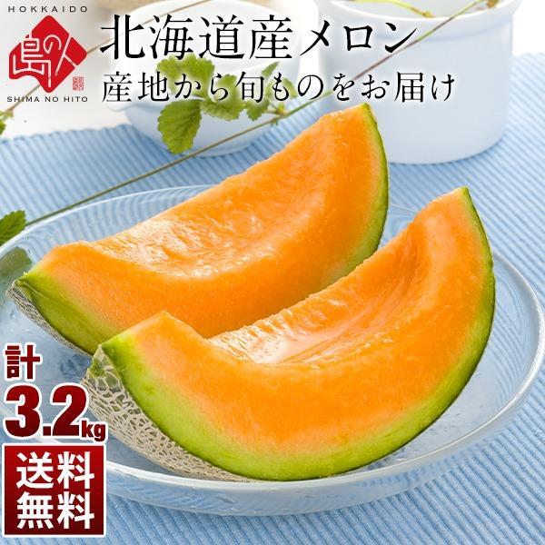 北海道産 おまかせメロン 3.2kg(2玉) 【送料無料】