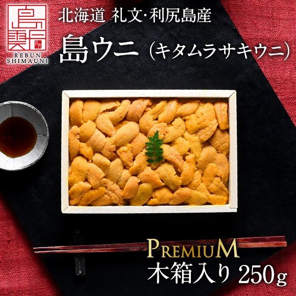 礼文・利尻島産「プレミアム折詰キタムラサキウニ」250g【送料無料】