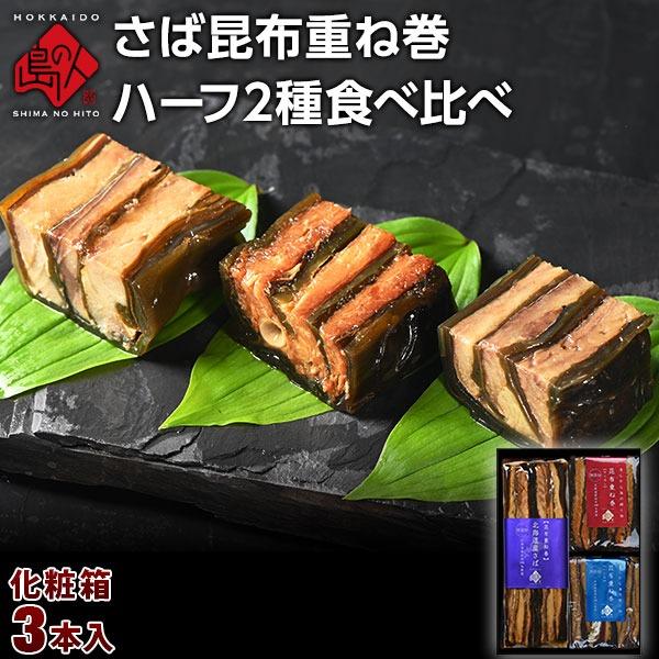 さば重ね巻とハーフ2種(サーモン、鰊)食べ比べギフト【化粧箱入】