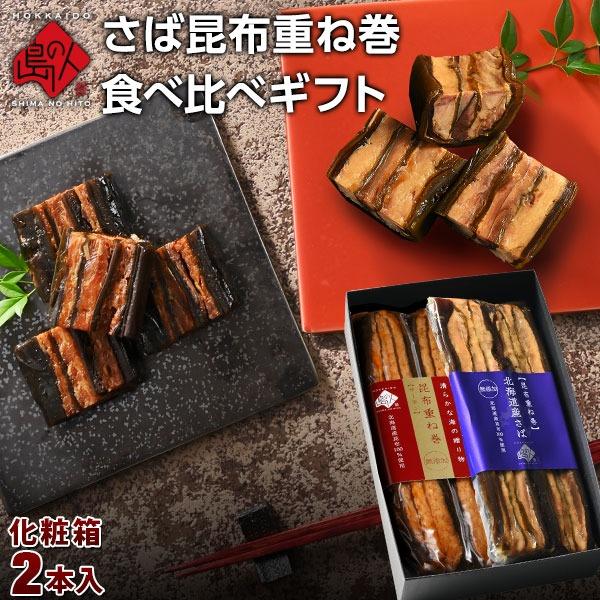 島の人限定 北海道産さば昆布重ね巻食べ比べギフトセット【化粧箱入】 【ラッピング】