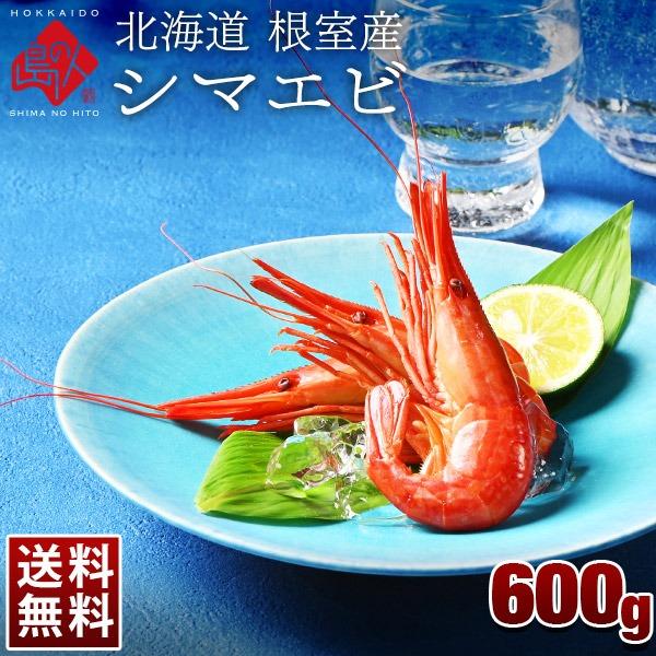 北海道 根室産 ホッカイシマエビ 600g(300g×2) (300gあたり28尾前後)【送料無料】
