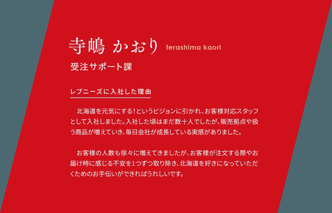 寺嶋 かおり