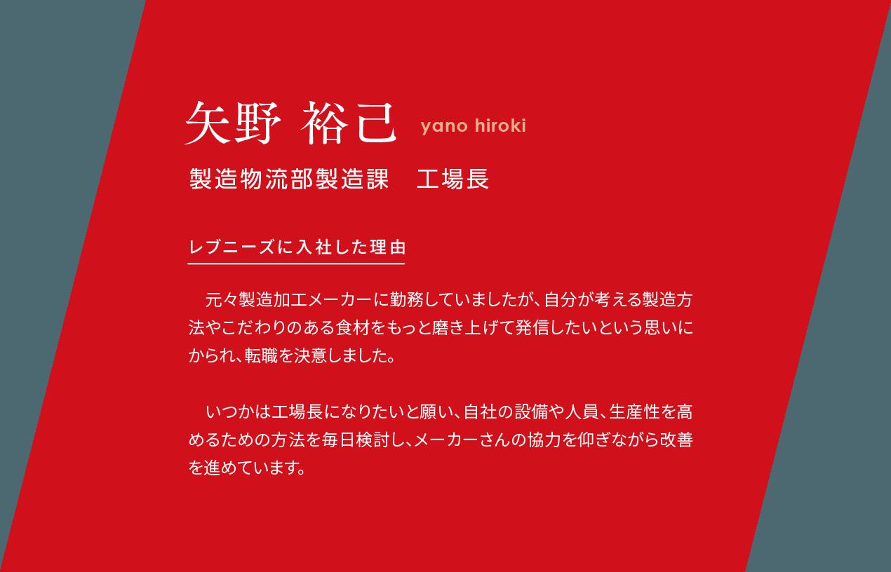矢野 裕己